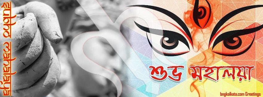 Subho Mahalaya and a very happy Durga Puja