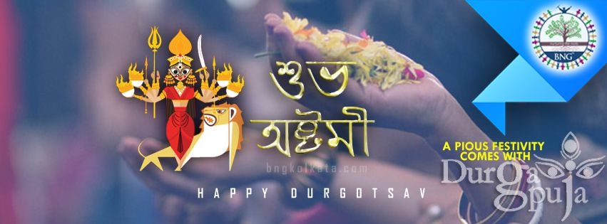 Subho Asthmi and a very happy Durga Puja