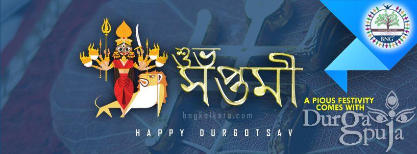Subho Saptami and a very happy Durga Puja